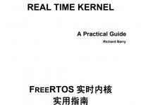 FreeRTOS 实时内核 实用指南 PDF 文档