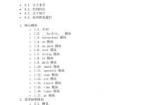 Python 标准库中文版 PDF 文档