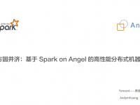 方圆并济:基于 Spark on Angel 的高性能分布式机器学习