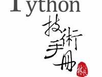 Python 3.5 技术手册 PDF 文档