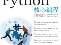 Python 核心编程 第3版 PDF 文档