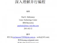 深入理解并行编程 PDF 文档