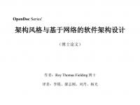 架构风格与基于网络的软件架构设计 PDF 文档