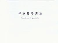 中文标点符号使用标准 PDF 文档