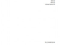 VMware vSphere 简介 PDF 文档