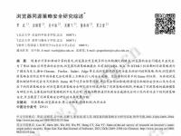 浏览器同源策略安全研究综述 PDF 文档