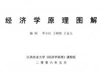 经济学原理图解 PDF 文档