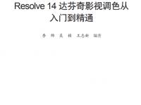 成品——中文版 DaVinci Resolve 14 达芬奇影视调色从 入门到精通 第一章 PDF 文档