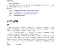 J2EE 指南 PDF 文档