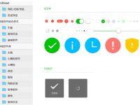 Weui-design 微信原生基础视觉样式 UI